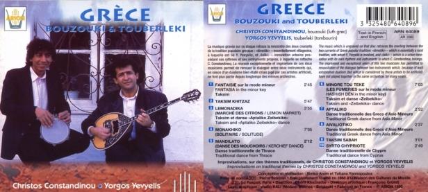 ARN64089-Grèce - Touberleki